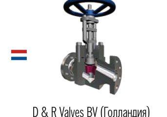 """D & R VALVES BV (Голландия) - ООО """"ATM STEEL"""""""
