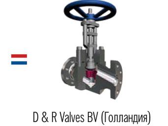 D & R Valves BV (Голландия) atmsteel наши партнеры атмстил