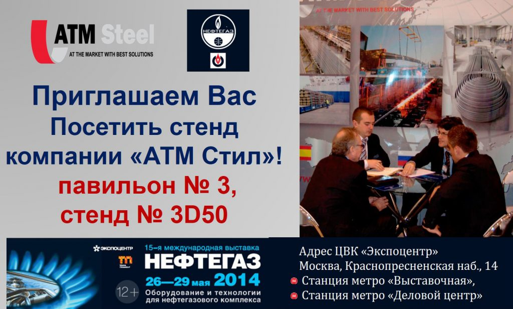 """""""АТМ Стил"""" на выставке """"Нефтегаз - 2014"""" - ООО """"ATM STEEL"""""""
