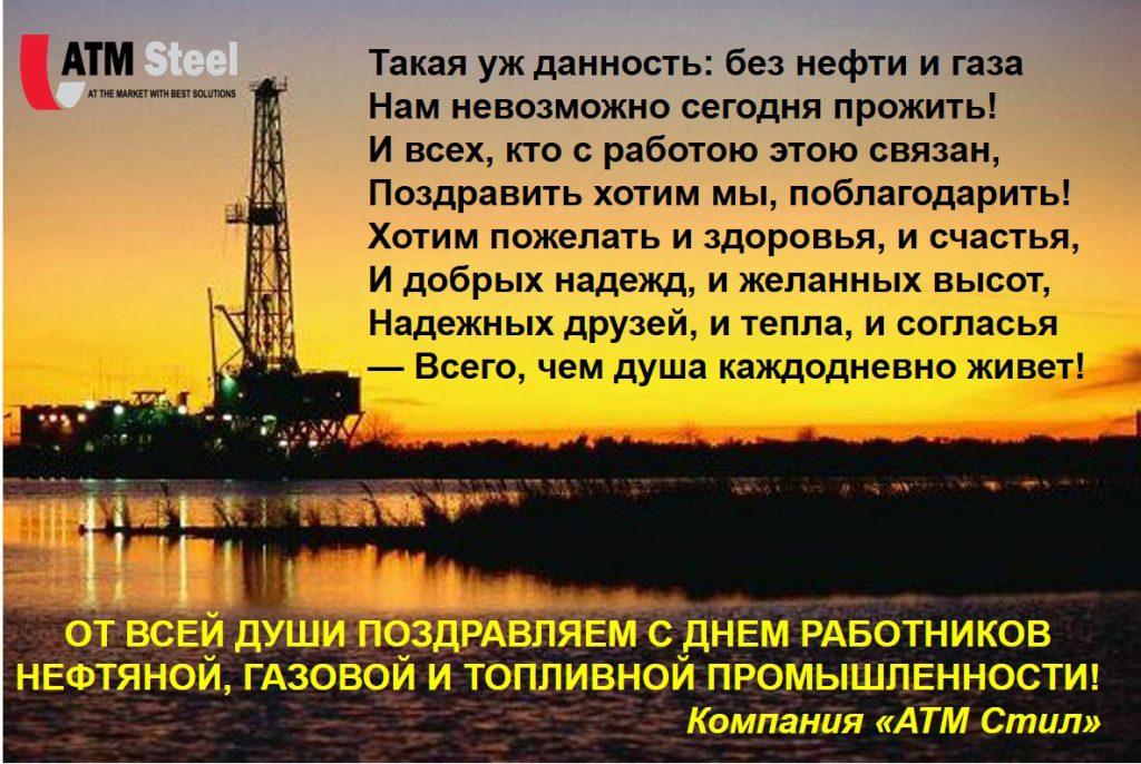 """C Днем работников нефтяной, газовой и топливной промышленности! - ООО """"ATM STEEL"""""""
