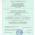 Cертификация соответствия ГОСТ Р ИСО 9001-2015 (ISO:2015) atmsteel атмстил