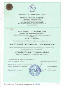 Cертификация соответствия ГОСТ Р ИСО 9001-2015 (ISO:2015)