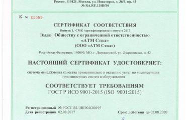 """Cертификация соответствия ГОСТ Р ИСО 9001-2015 (ISO:2015) - ООО """"ATM STEEL"""""""