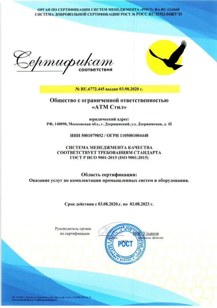 сертификат гост ISO 9001:2015 ООО АТМСТИЛ