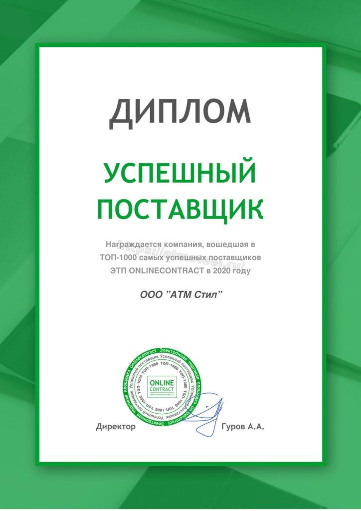 Диплом АТМСТИЛ успешный поставщик онлайн контракт 2020